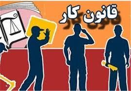 قانون كار جمهوري اسلامي ايران-40ص