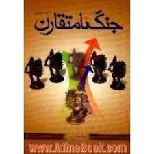 سازمان و سازماندهي در جنگ نامتقارن 55 ص