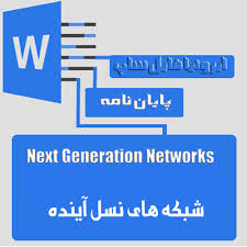 Next Generation Network (شبكه نسل آينده) 240 ص