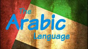 آميختگي زبان عربي