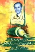 راز درمان احمدیه
