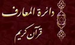 دایرة المعارف کامل قرآن