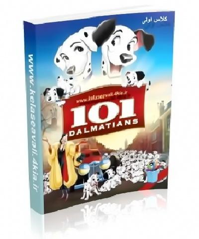 کتاب رنگ آمیزی 101 سگ خالدار