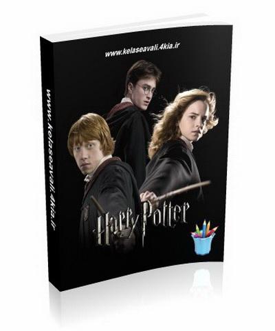 کتاب رنگ آمیزی هری پاتر