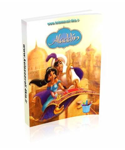 کتاب رنگ آمیزی علا الدین و غول چراغ-2
