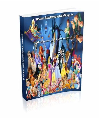 کتاب رنگ آمیزی شخصیت های محبوب کارتونی