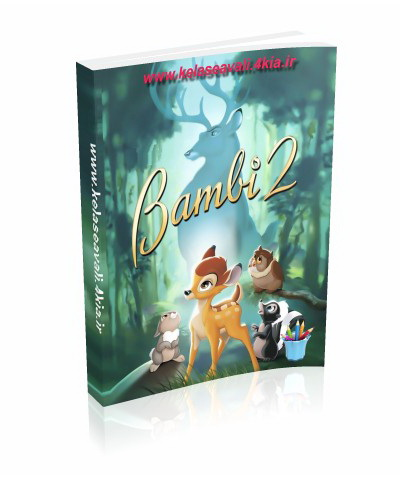 کتاب رنگ آمیزی بامبی -2