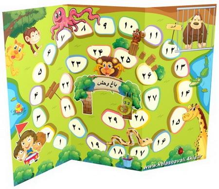 بازی روی میز -1