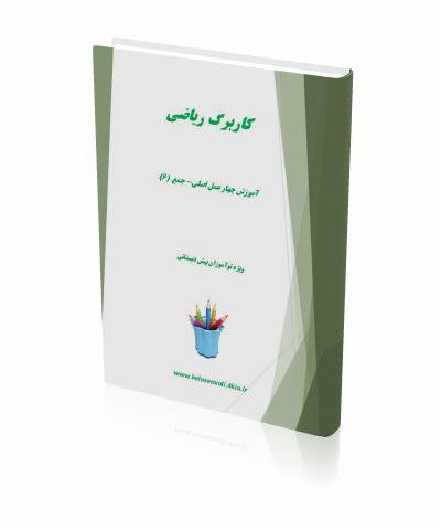 آموزش جمع اعداد ریاضی (6)