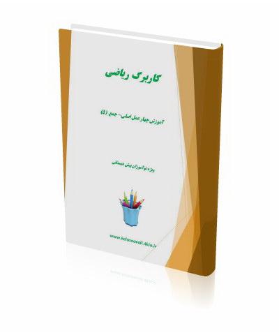 آموزش جمع اعداد ریاضی (5)
