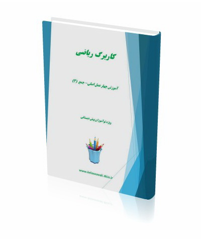 آموزش جمع اعداد ریاضی (4)