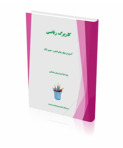 آموزش جمع اعداد ریاضی (3)