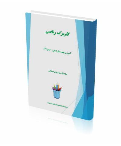 آموزش جمع اعداد ریاضی (2)