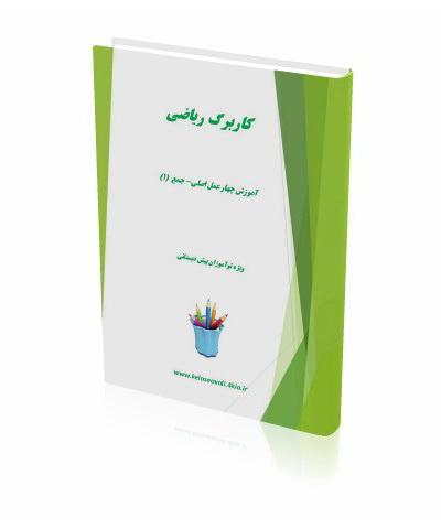 آموزش جمع اعداد ریاضی (1)