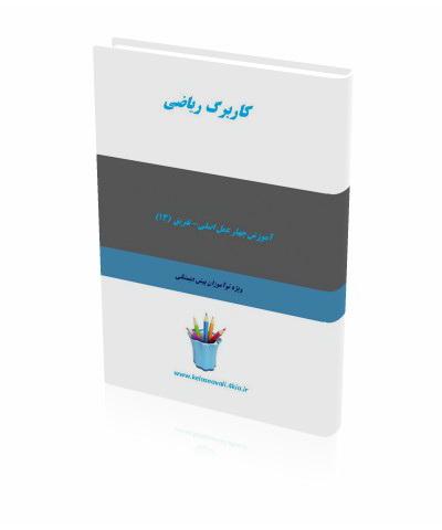 آموزش تفریق اعداد ریاضی (13)