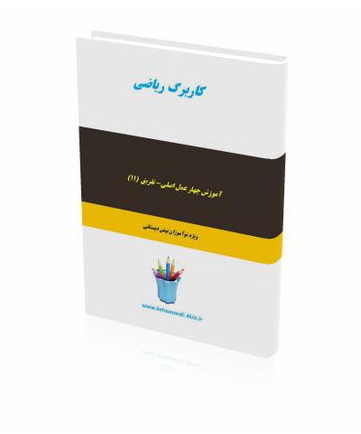 آموزش تفریق اعداد ریاضی (11)