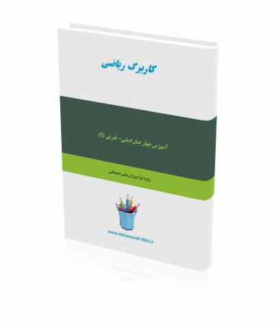 آموزش تفریق اعداد ریاضی (9)