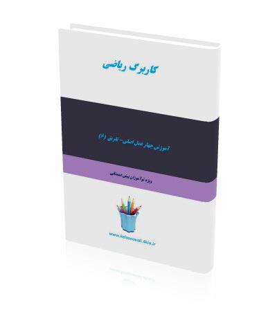 آموزش تفریق اعداد ریاضی (6)