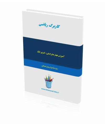 آموزش تفریق اعداد ریاضی (5)