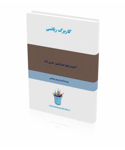 آموزش تفریق اعداد ریاضی (4)