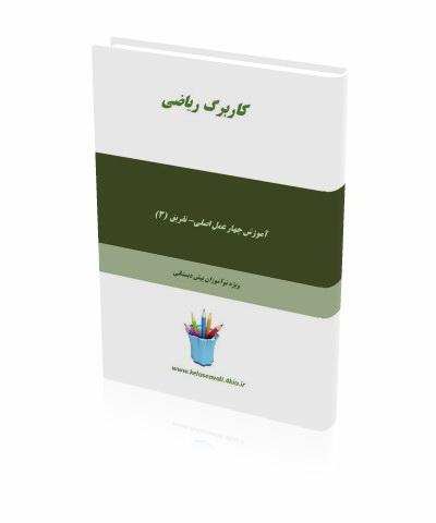 آموزش تفریق اعداد ریاضی (3)