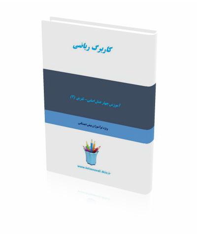 آموزش تفریق اعداد ریاضی (2)