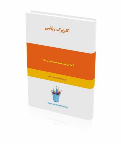 آموزش تفریق اعداد ریاضی (1)
