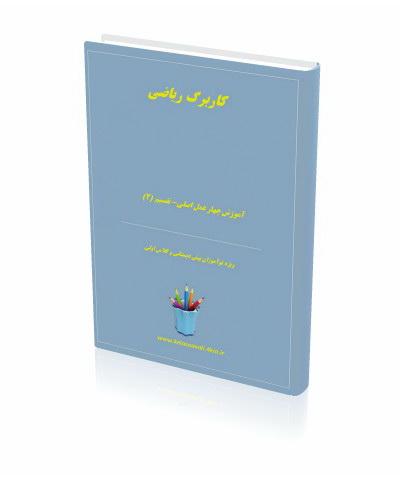 آموزش تقسیم اعداد ریاضی (2)