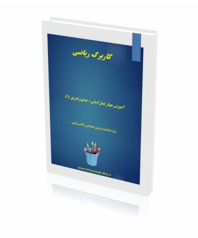 آموزش جمع و تفریق اعداد ریاضی (1)