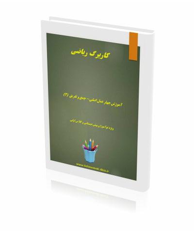آموزش جمع و تفریق اعداد ریاضی (2)