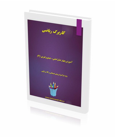 آموزش جمع و تفریق اعداد ریاضی (3)