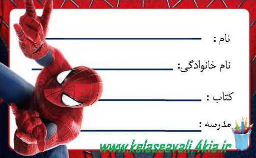 برچسب جلد کتاب با زمینه انیمیشن مرد عنکبوتی-4
