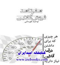 کتاب صفر تا صد فروش آنلاین