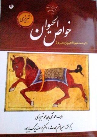 خواص الحیوان (ترجمه حیوه الحیوان دمیری)