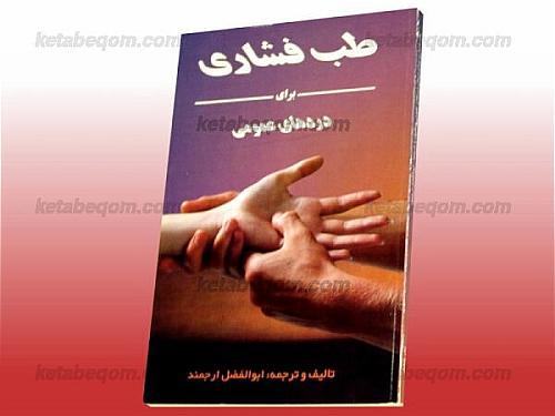 کتاب طب فشاری برای دردهای عمومی
