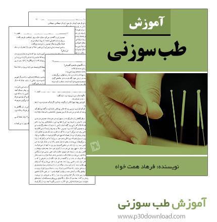 کتاب آموزش طب سوزنی