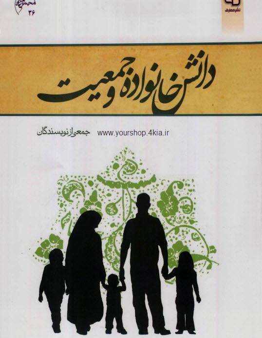 دانلود کتاب دانش خانواده و جمعیت ( جمعی از نویسندگان)