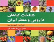 شناخت گیاهان دارویی و معطر ایران