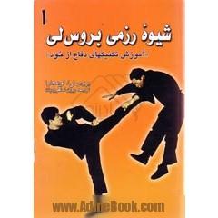 کتاب شیوه رزمی بروس لی 4جلدکامل
