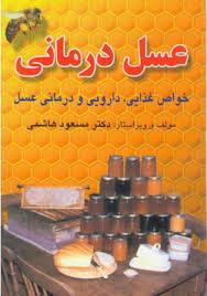 کتاب ارزشمند عسل درمانی