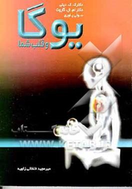 کتاب ارزشمند یوگا و قلب شما