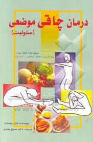 کتاب درمان چاقی موضعی