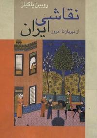 نقاشی ایران از دیرباز تا امروز