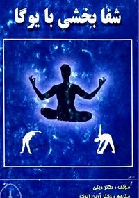 کتاب ارزشمند شفابخشی با یوگا