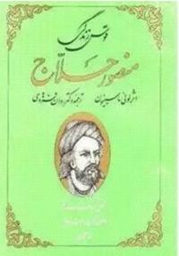 قوس زندگی منصور حلاج