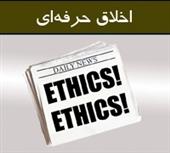 مجموعه مقاله در مورد اخلاق حرفه ای