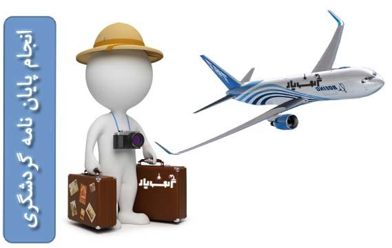 پایاننامه کامل در ارتباط با گردشگری
