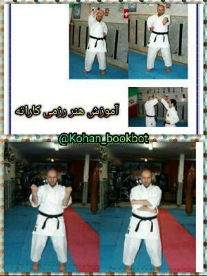 کتاب آموزش کاراته