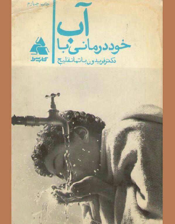 کتاب خوددرمانی با آب