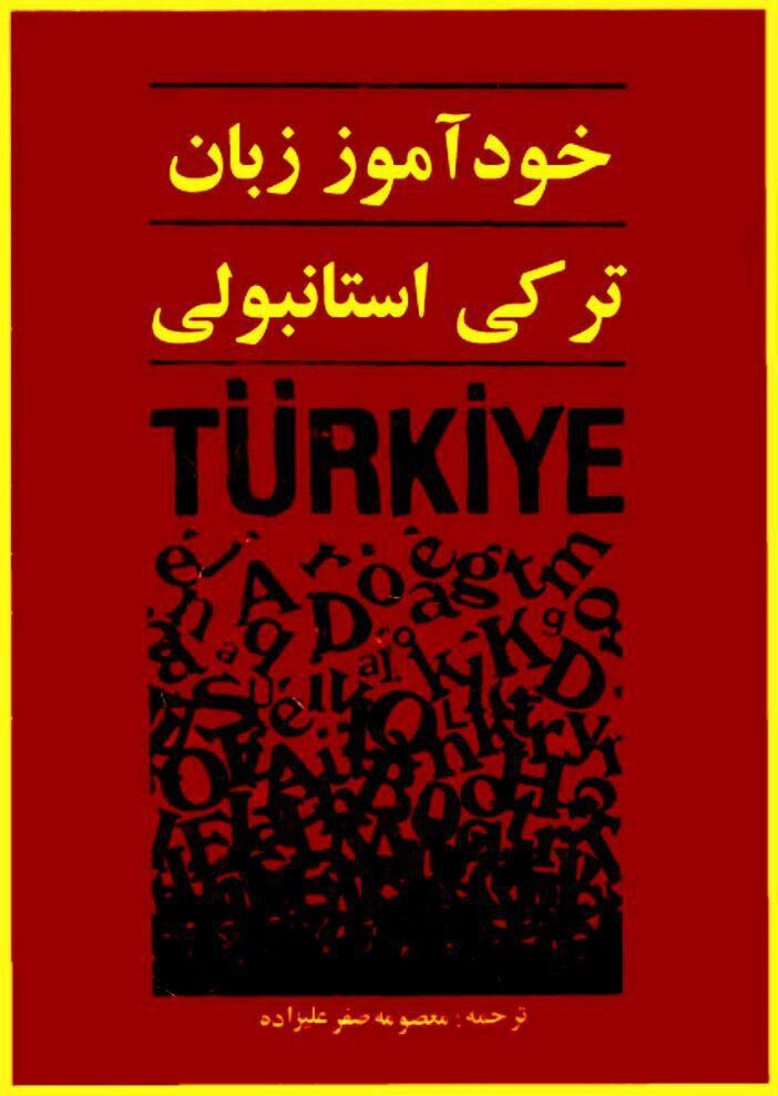 خود آموز زبان ترکی استامبولی